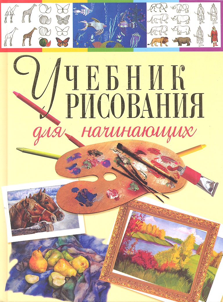 Терещенко Н. Учебник рисования для начинающих бартлет д wordpress для начинающих