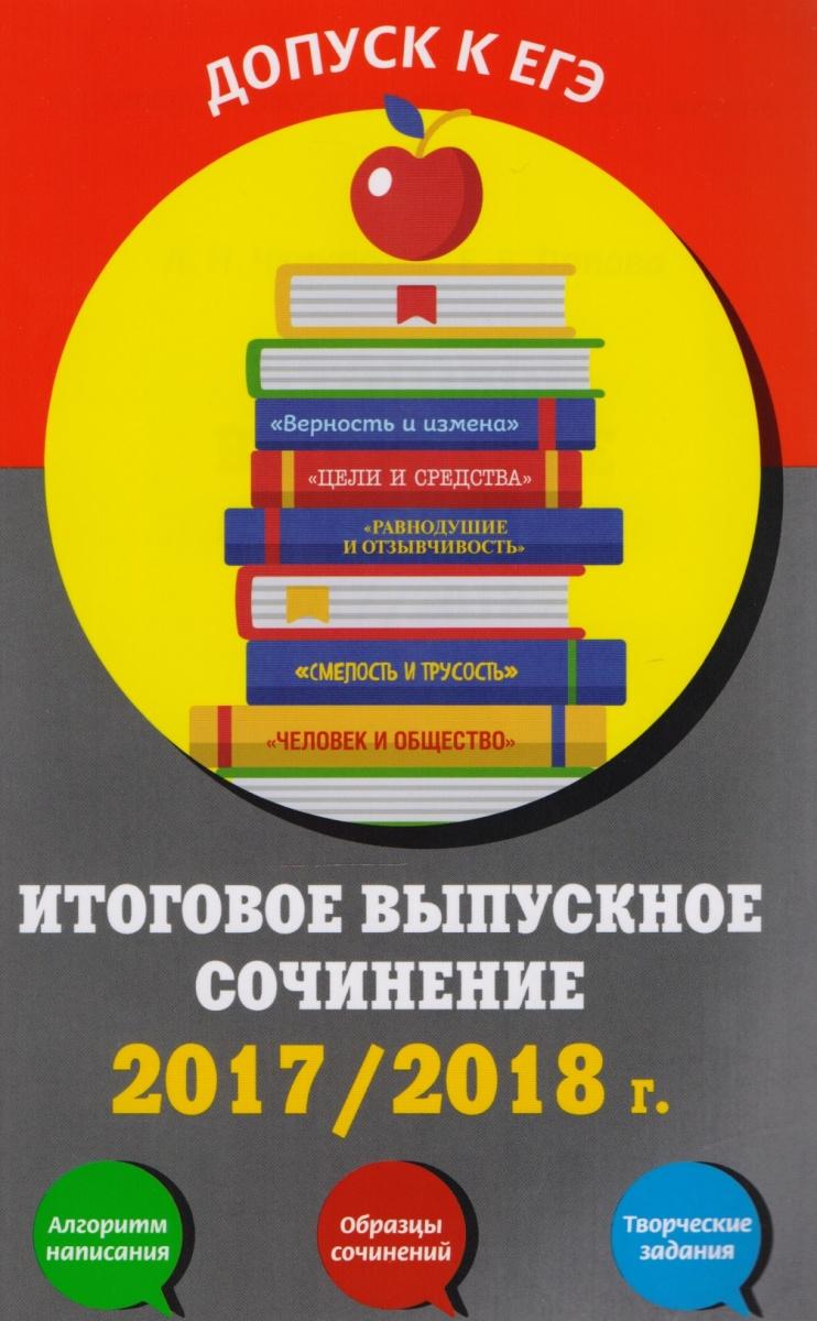 Итоговое выпускное сочинение 2017/2018 г.