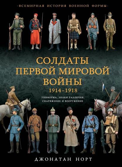 Солдаты Первой мировой войны 1914-1918. Униформа, знаки различия, снаряжение и вооружение