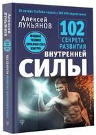 102 секрета развития внутренней силы. Мощные техники прокачки себя изнутри