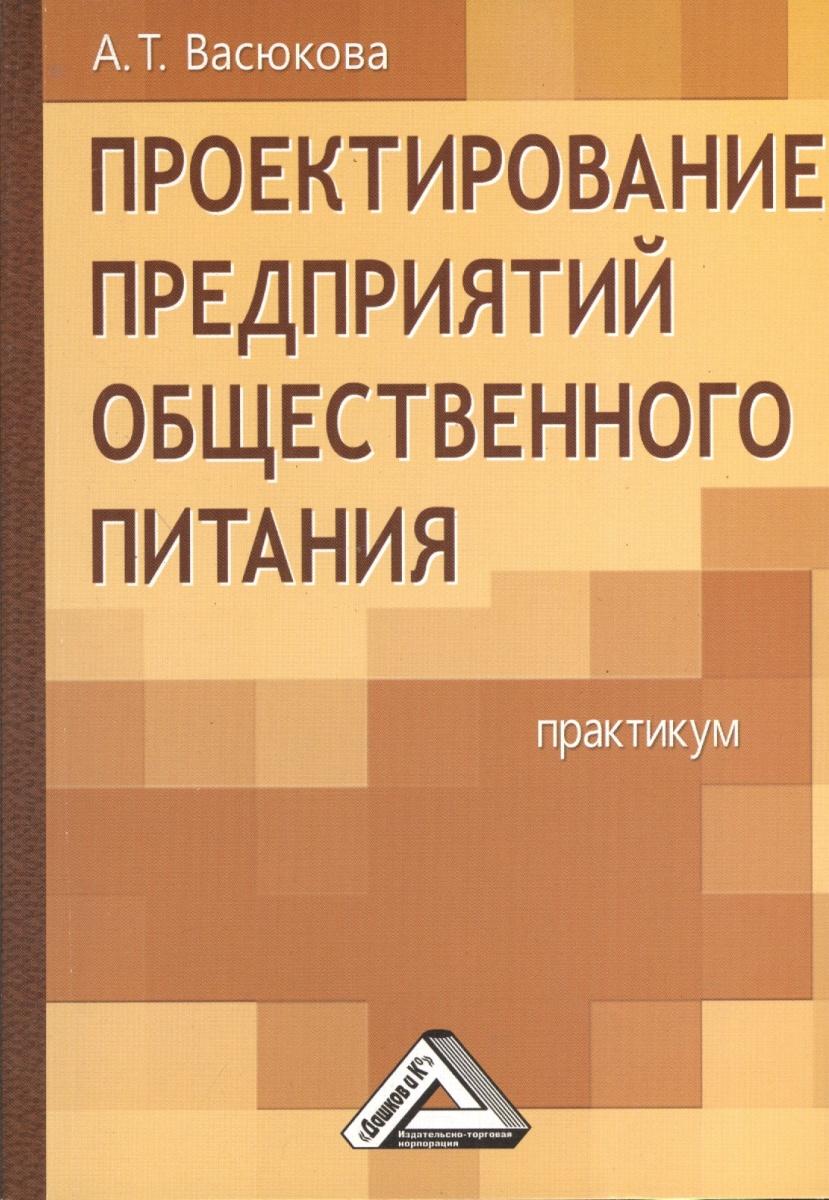 Васюкова А. Проектирование предприятий общественного питания. Практикум