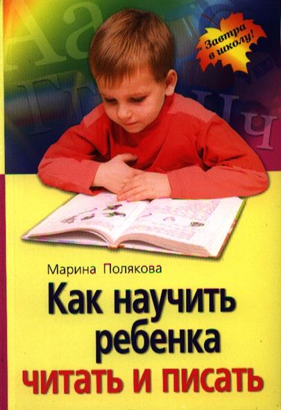 Полякова М. Как научить ребенка читать и писать