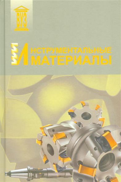 Инструментальные материалы. Учебное пособие для вузов