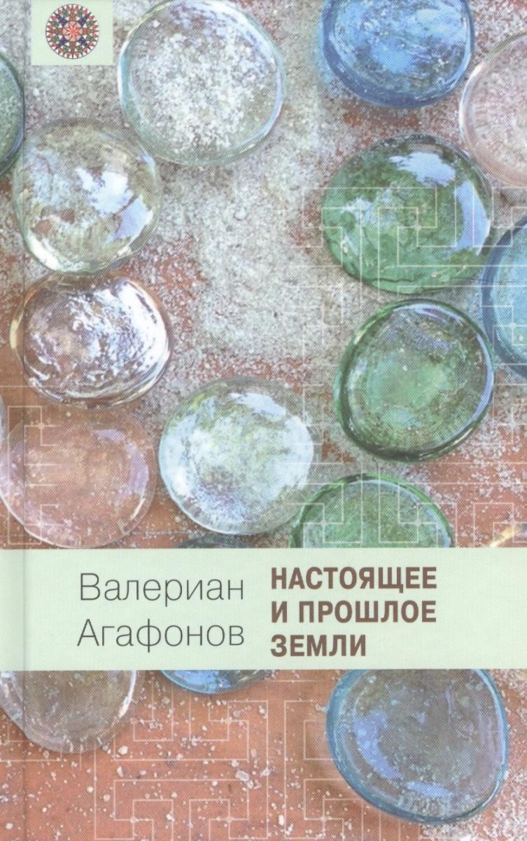 Агафонов В. Настоящее и прошлое земли пивоваров юрий сергеевич русское настоящее в советское прошлое