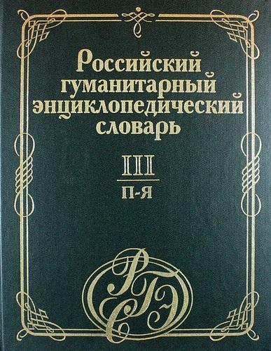 Российский гуманитарный энц. словарь т.3 П-Я