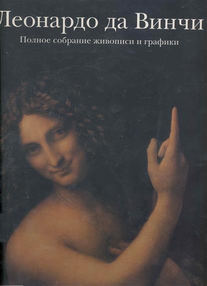 Леонардо да Винчи Полное собрание живописи…