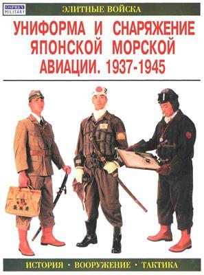Униформа и снаряжение японской морской авиации 1937-1945