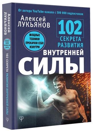 Лукьянов А. 102 секрета развития внутренней силы. Мощные техники прокачки себя изнутри
