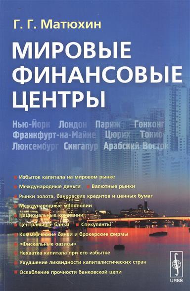 Матюхин Г. Мировые финансовые центры
