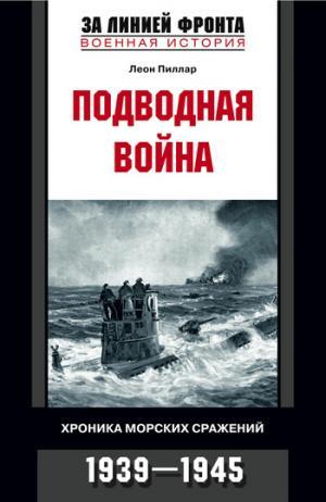 Подводная война Хроника морских сражений 1939-1945