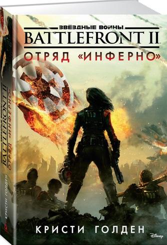 Голден К. Звёздные Войны. Battlefront II. Отряд Инферно