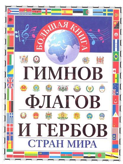 Большая книга гимнов флагов и гербов стран мира