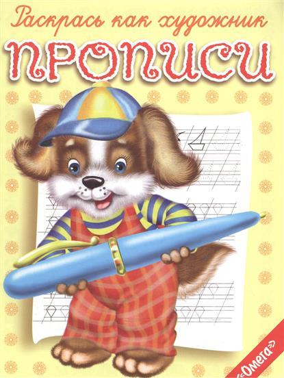 Р Раскрась как художник Прописи Щенок 6inch 150mm manual cold roll laminating machine photo vinyl protect rubber cold mounting laminator