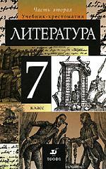 Литература 7 кл. т.2/2тт.