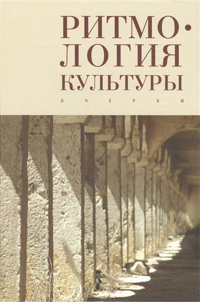 Ветютнев Ю., Макаров А. и др. (ред.) Ритмология культуры: очерки
