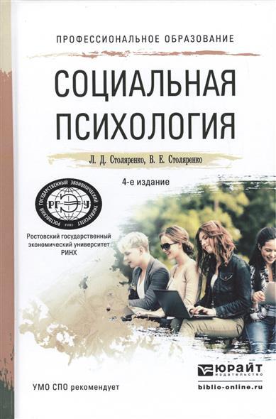 Социальная психология. Учебное пособие для СПО. 4-е издание, переработанное и дополненное