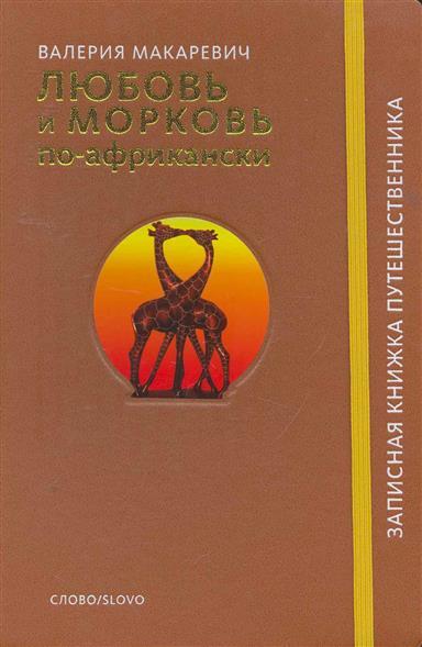 Макаревич В. Любовь и морковь по-африкански любовь морковь
