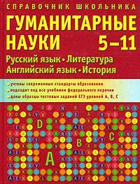 Деревянко Т. (ред) Справочник школьника 5-11 классы Гуманитарные науки