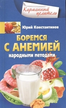 Боремся с анемией народными методами