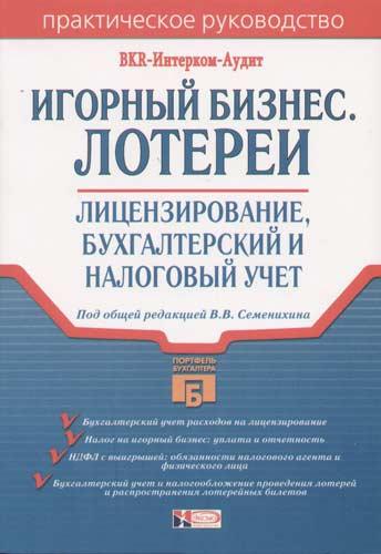 Игорный бизнес Лотереи Лицензирование Бух. и налог. учет