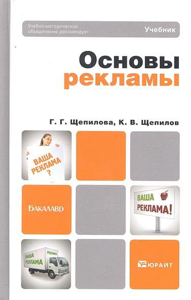 Щепилов Г. Основы рекламы Учебник козырев г основы конфликтологии учебник
