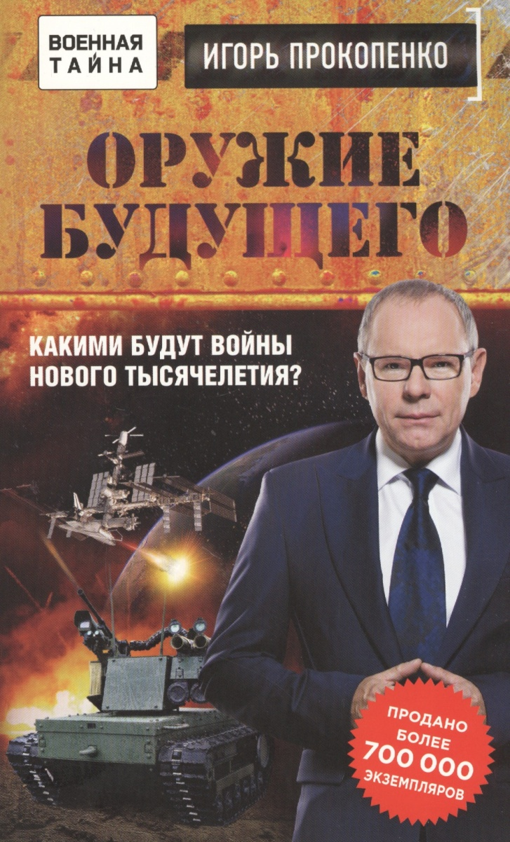 Прокопенко И. Оружие будущего