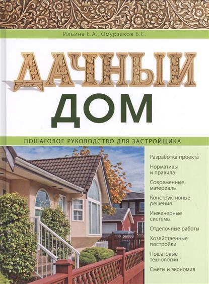 Ильина Е., Омурзаков Б. Дачный дом. Пошаговое руководство для застройщика