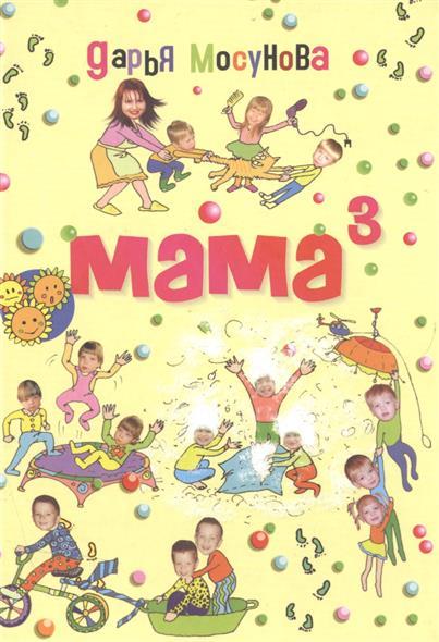 Мосунова Д. Мама в кубе