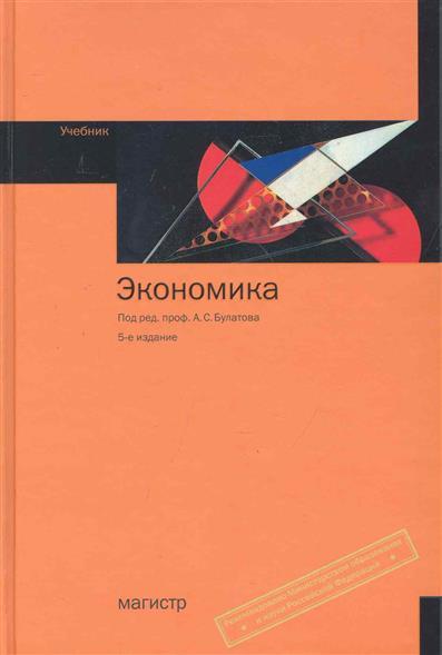 Булатов А. Экономика Учебник рамиль булатов экология социум экономика