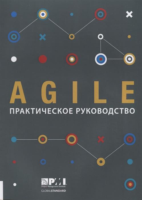 Agile: практическое руководство колин кейхилл оформляем детскую комнату практическое руководство