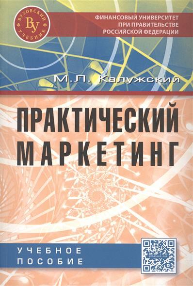 Калужский М. Практический маркетинг. Учебное пособие. Второе издание