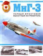 МиГ-3 Первый фронтовой высотный истребитель