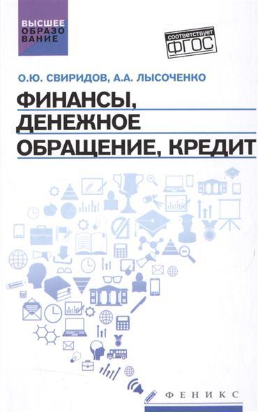 Финансы денежное обращение кредит Учебник