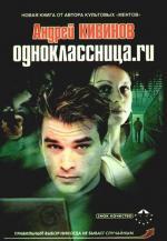 Кивинов А. Одноклассница.ru кивинов а мент обреченный