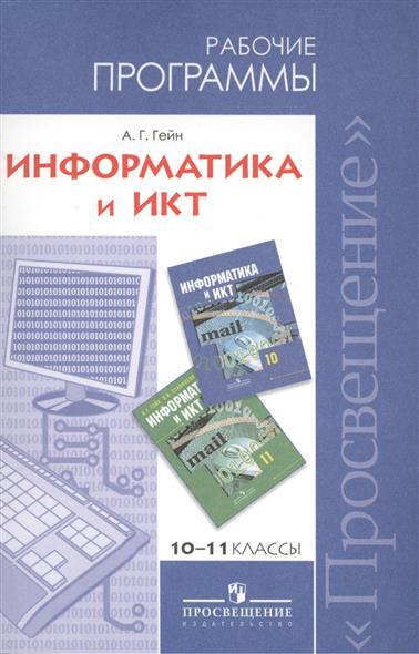 Информатика и ИКТ. Рабочие программы. 10-11 классы. Пособие для учителей общеобразовательных учреждений