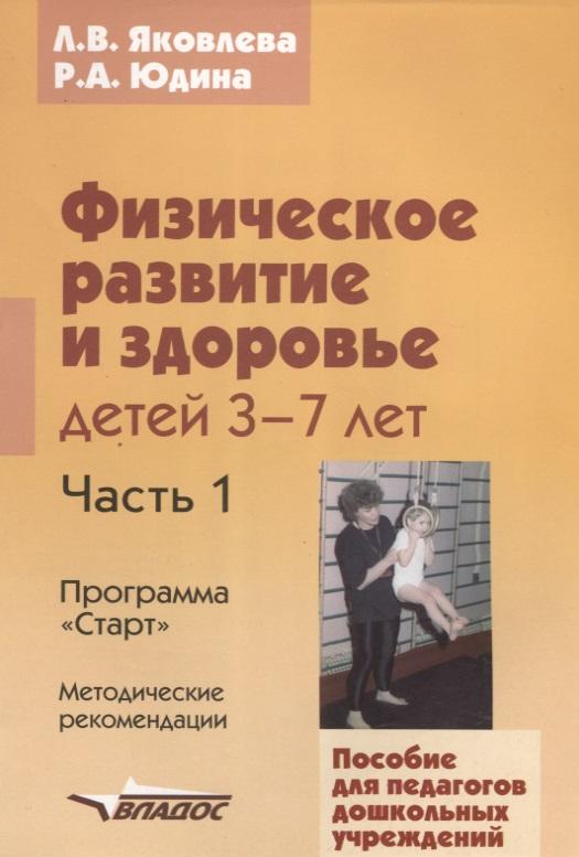 Физическое развитие и здоровье детей 3-7 лет ч.1