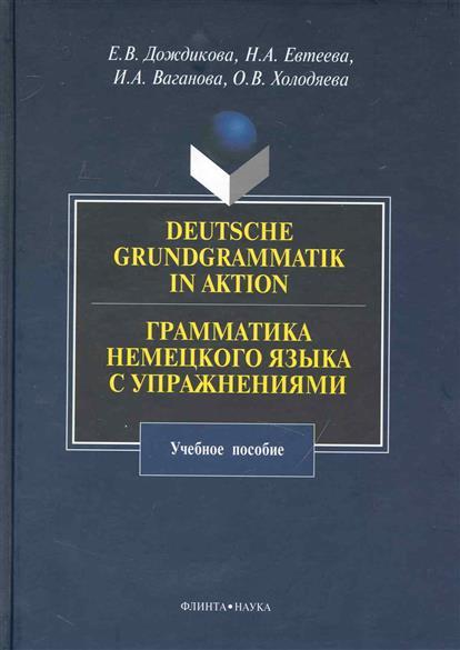 Deutsche Grundgrammatik in Aktion Грамматика нем. яз. с упр.