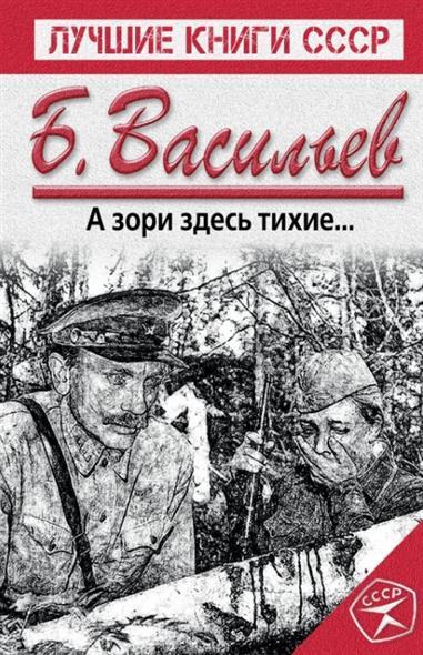 Васильев Б. А зори здесь тихие... васильев в золотько а казаков д а зомби здесь тихие