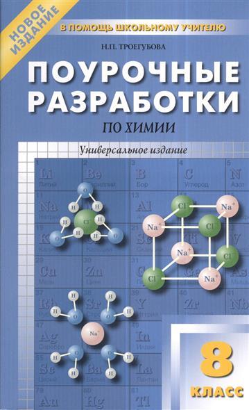 Поурочные разработки по химии. 8 класс. Новое издание