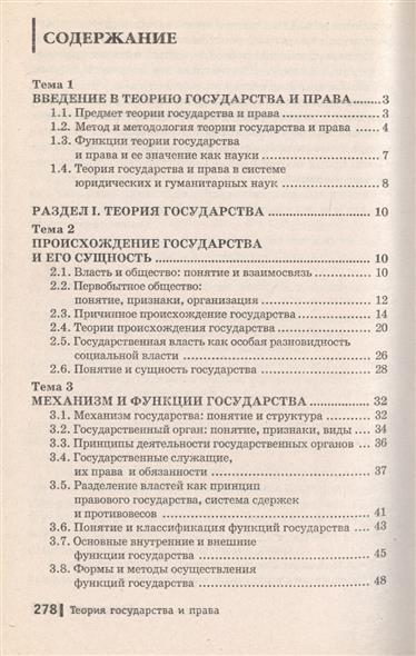 Теория гос-ва и права Смоленский