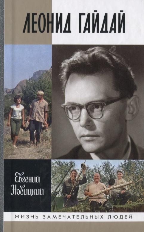 Новицкий Е. Леонид Гайдай