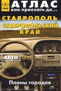 Атлас Как проехать до… Ставрополь Ставропольский край Авто