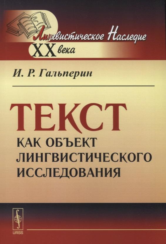 Гальперин И. Текст как объект лингвистического исследования андрей битов текст как текст