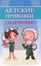 Детские прививки За и против