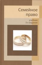 Семейное право. Учебник. 5 издание