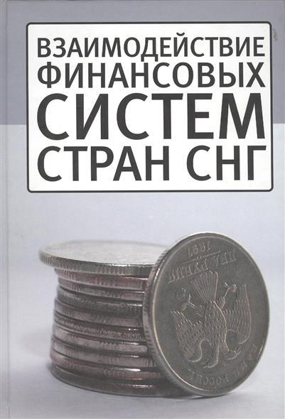 Головнин М. (ред.) Взаимодействие финансовых систем стран СНГ