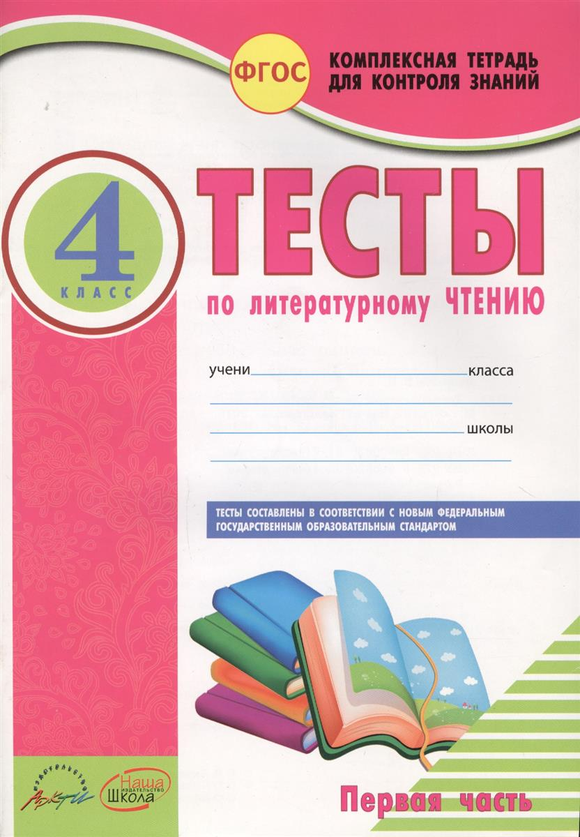 Лыженко В. Тесты по литературному чтению. 4 класс. Часть 1 интеллект турнир по чтению 3 класс с грамотой