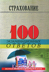 Страхование 100 экз. ответов