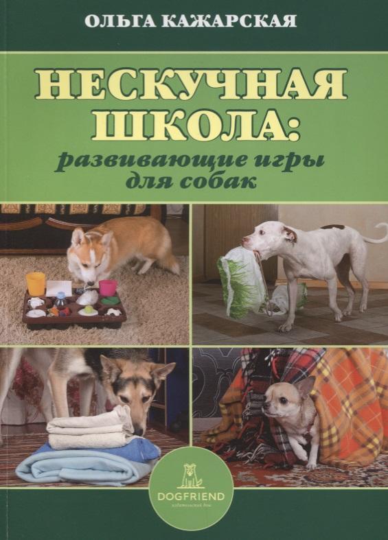 Кажарская О. Нескучная школа: развивающие игры для собак развивающие игры