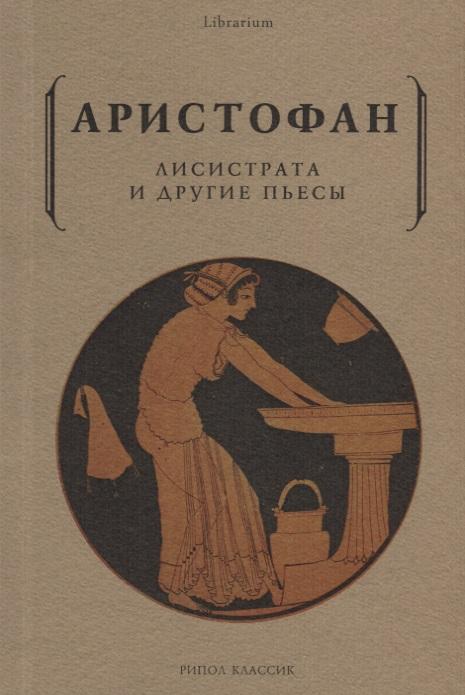 Аристофан Лисистрата и другие пьесы лисистрата